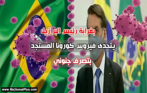 بغرابة رئيس البرازيل يتحدى فيروس كورونا المستجد بتصرف جنوني