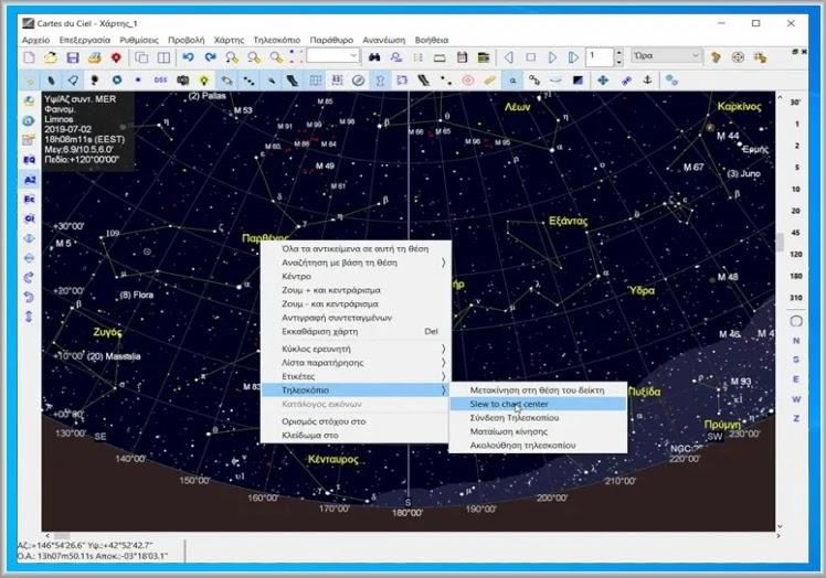 Οι 8 καλύτερες  δωρεάν εφαρμογές αστρονομίας για τα Windows