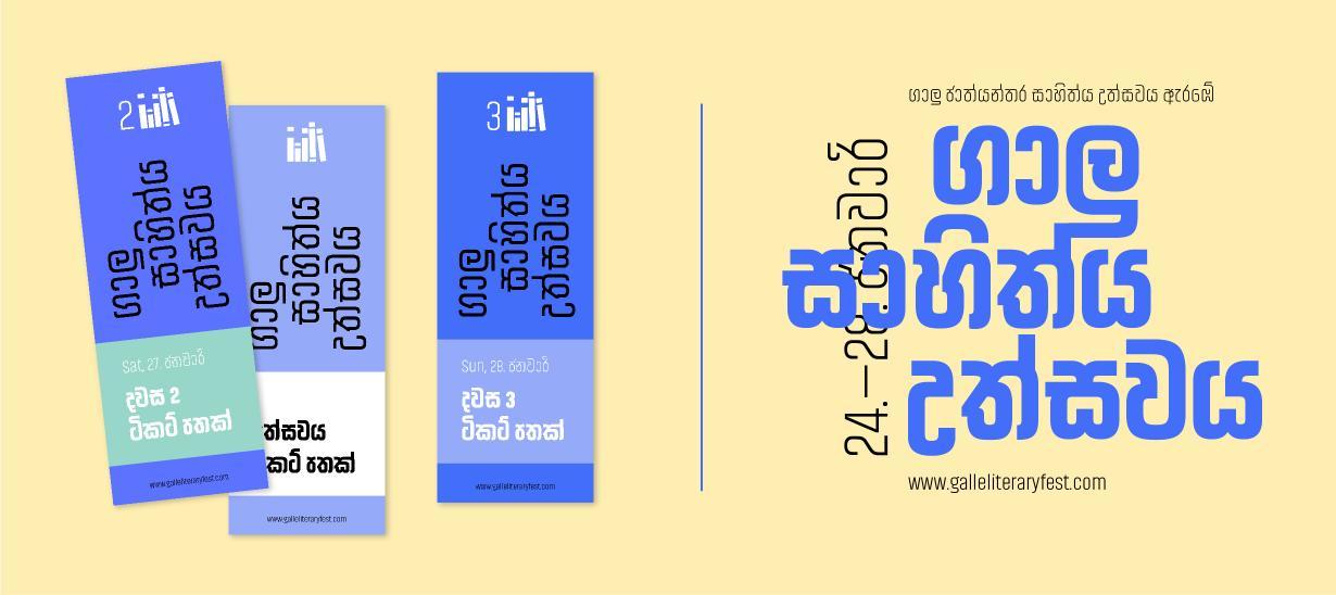 Akhand Sinhala Font FREE Download - Sinhala Unicode Fonts