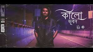 Kalo Vubon Lyrics (কালো ভূবন) Majharul Mikat | G.lab