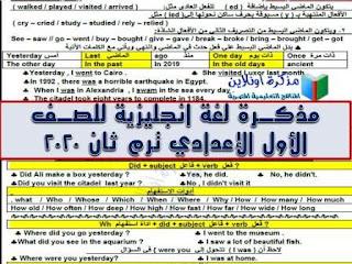 مذكرة لغة انجليزية للصف الأول الإعدادي ترم ثاني 2020