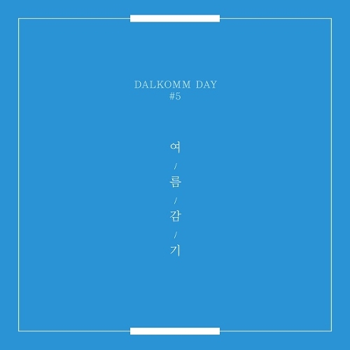 Pak Hyuk Jin, LYn – DALKOMM DAY#5 Summer Cold – Single
