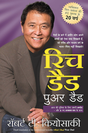 best business books in Hindi