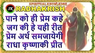 Tum Bin Main Kuch Bhi Nahi Lyrics radhakrishna