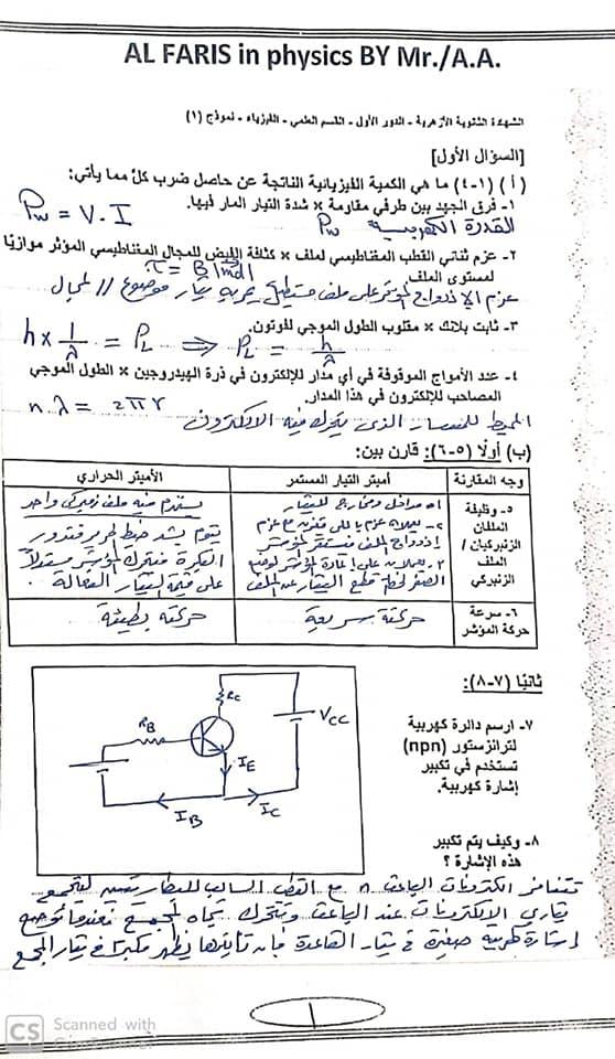 إجابة امتحان الفيزياء للثانوية الأزهرية 2019 1
