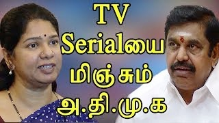 AIADMK News Is More Interesting Than Tamil Tv Serials – Kanimozhi MP – Tamil News Live