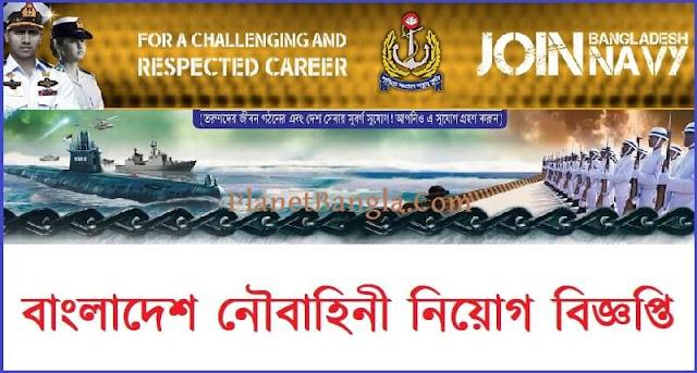 বাংলাদেশ নৌবাহিনী চাকরির খবর ২০২০Bangladesh Navy Job News 2020