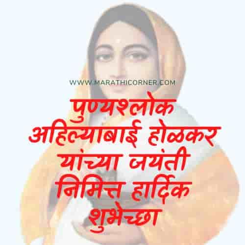 Ahilyabai Holkar Jayanti Shubhechha Quotes
