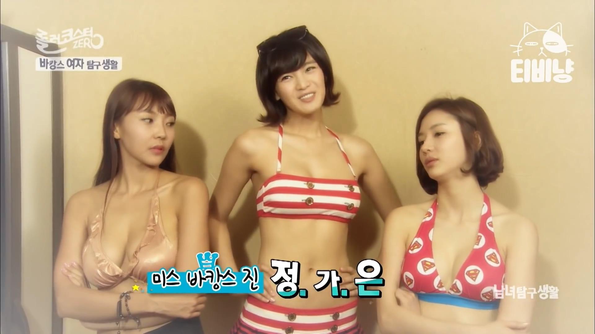 tvN 롤러코스터 레전드 - 바캉스 여자 탐구생활 - 꾸르