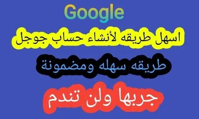 انشاء حساب جوجل طريقة انشاء حساب gmail