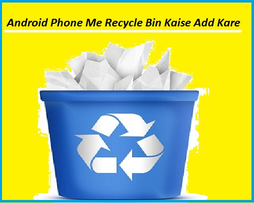 Android-Phone-Me-Recycle-Bin-Kaise-Add-Kare