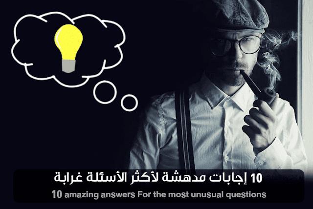 10 إجابات مذهلة عن أكثر الأسئلة الغريبة