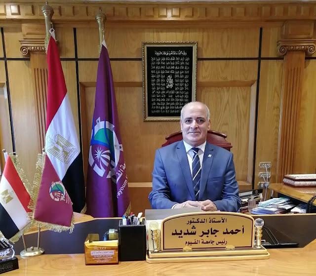 المجلس الأعلى للجامعات يوافق على إنشاء كلية الألسن بجامعة الفيوم