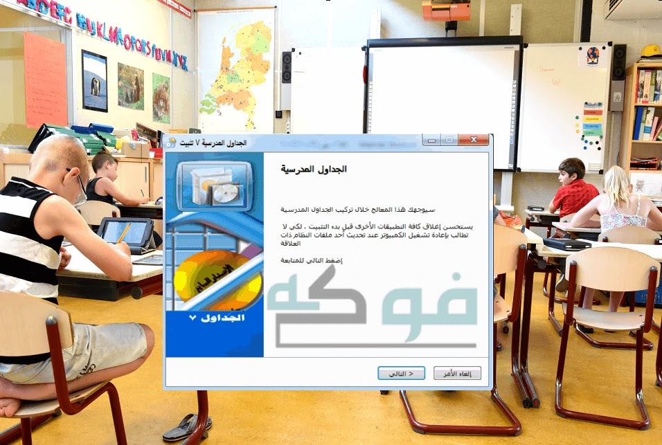 تحميل برنامج الجداول المدرسية 7 مع الكراك - جداول العرف 7، 8 aSc Timetables