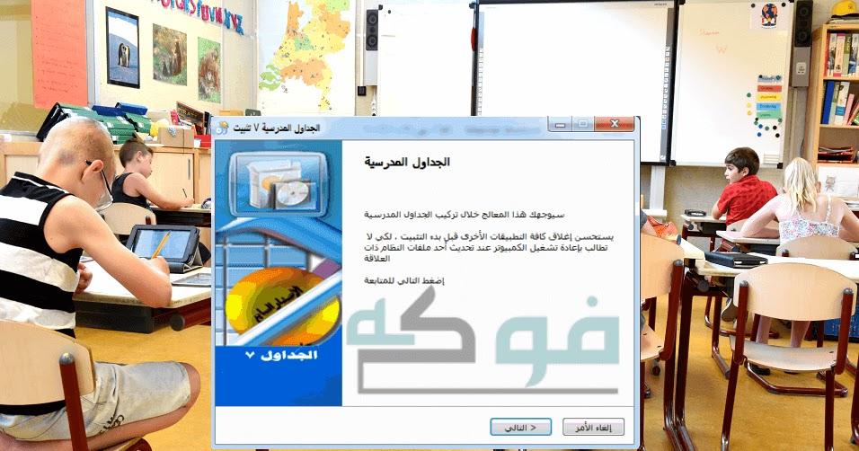 برنامج الجداول المدرسية 7 المتوافقة مع ويندوز 7