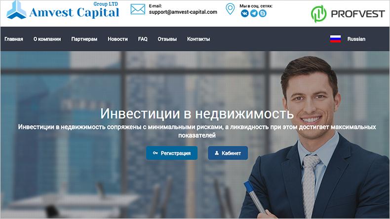 Amvest Capital обзор и отзывы вклад 300$