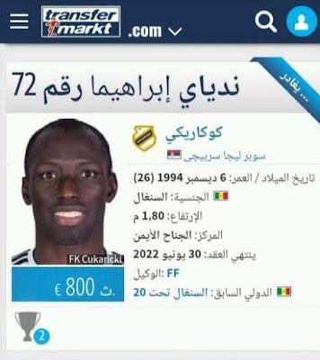 رسميا الهلال السوداني يتعاقد مع اللاعب السنغالي إبراهيما نداي