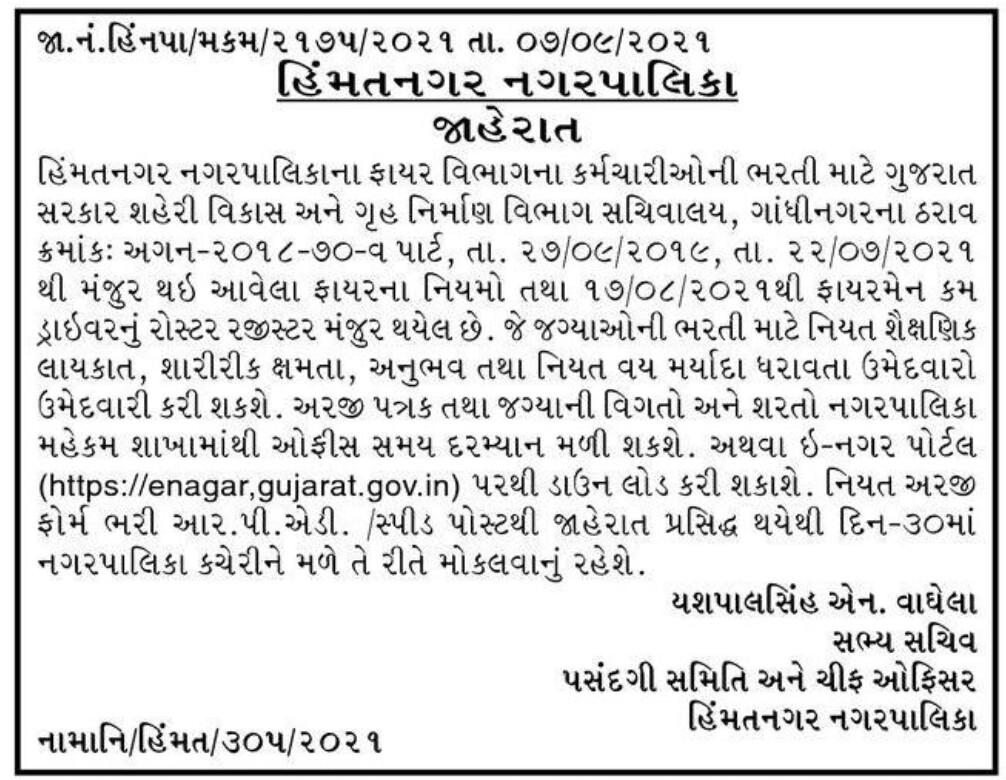 Himatnagar Nagarpalika Recruitment 2021