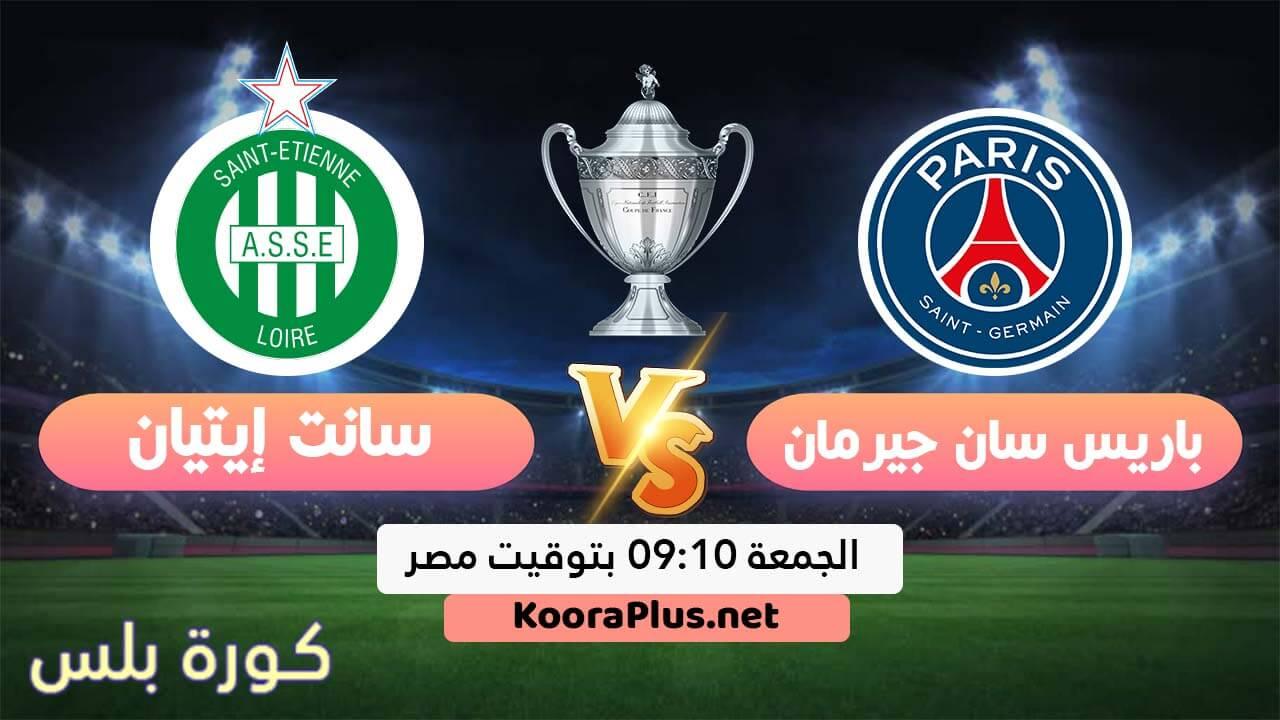 مشاهدة مباراة باريس سان جيرمان وسانت إيتيان بث مباشر اليوم 24-07-2020 نهائي كأس فرنسا