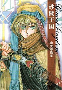 Sareki Oukoku Manga