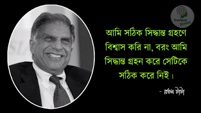 ratan tata inspirational quotes in bengali
