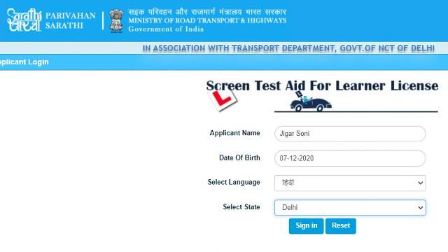 sarathi parivahan rto test hindi