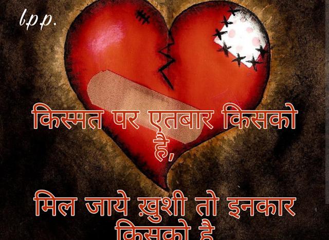 ad shayari image download