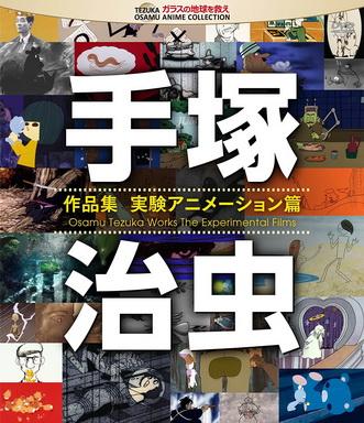 [MOVIES] 手塚治虫 作品集―実験アニメーション編― (1962-1988) (BDRIP)