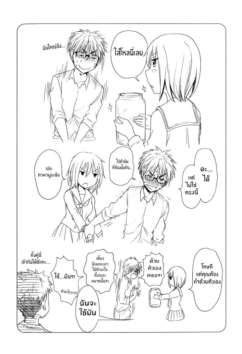 Henjo - Hen na Joshi Kousei Amaguri Senko - หน้า 11