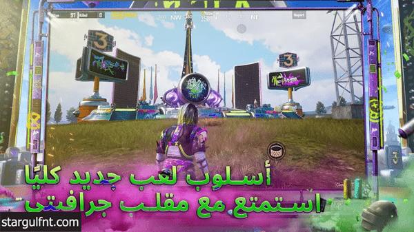 تحميل لعبة PUBG MOBILE: مقلب جرافيتي للأيفون والأندرويد التحديث الجديد