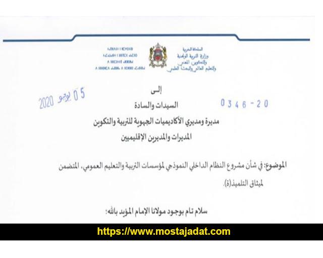 أمزازي يحدد قواعد النظام والانضباط داخل المؤسسات التعليمية في إطار مشروع القانون الداخلي للمؤسسة الذي انفردت الوزارة