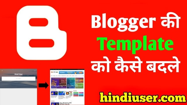 Blogger Blog Ki Template Ko Change OR Upload Kaise Kare - Hindi User