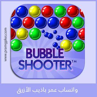 تحميل لعبة قاذف الكرات Bubble Shooter