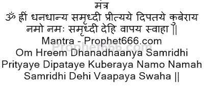 Kubera Vyapar Dhan Sukh Aur Samridhi  Ka Mantra