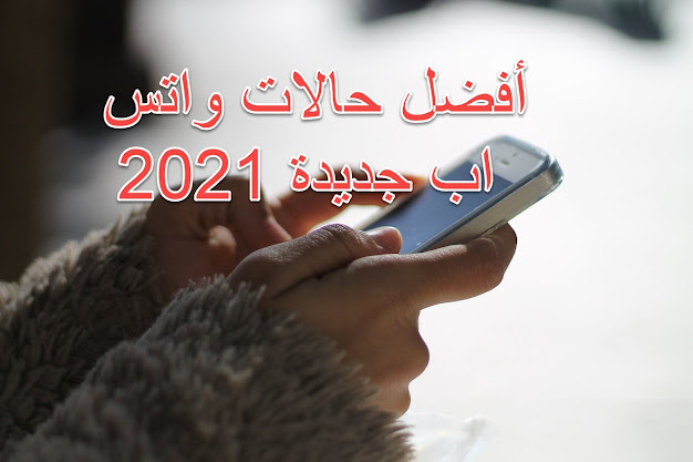 تنزيل أفضل حالات واتس اب جديدة .. حالات واتس اب فيديو 2021 على واتساب عمر