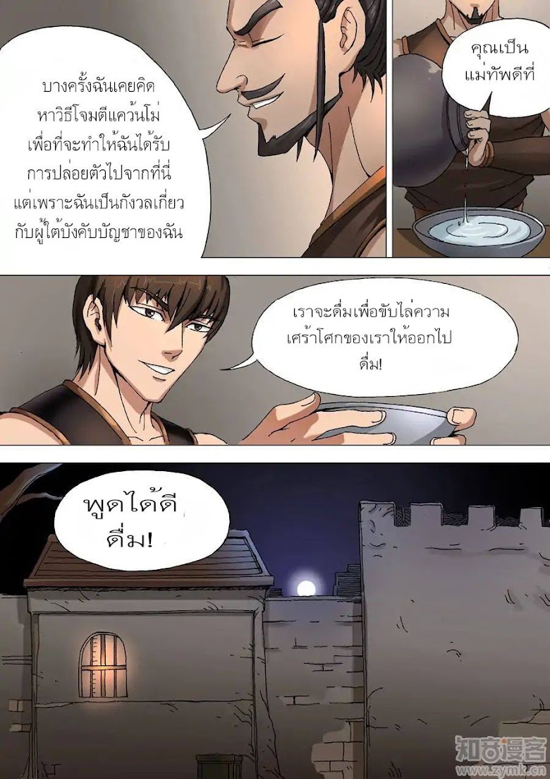 Tangyan in the other world - หน้า 14