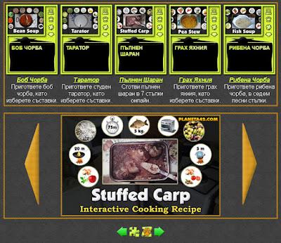 Интерактивни Готварски Рецепти