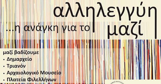 Δρώμενο πόλης στο Ναύπλιο με θέμα : «Αλληλεγγύη ….. η ανάγκη για το μαζί»