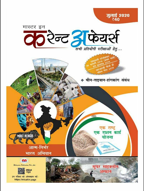 Master in Current Affairs (July 2020) : For All Competitive Exam Hindi PDF Book