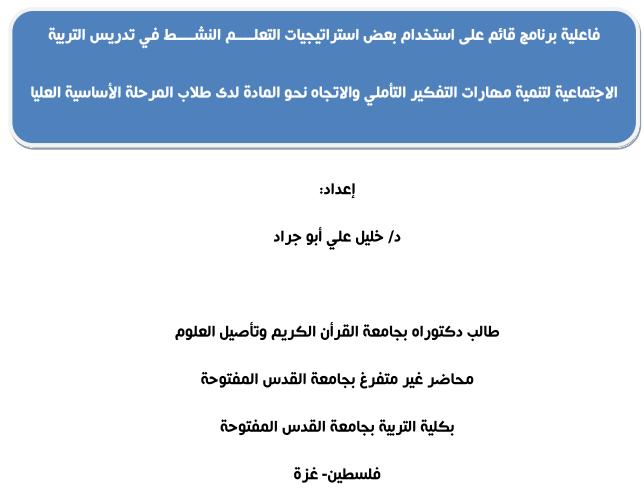 التفكير التاملي  pdf