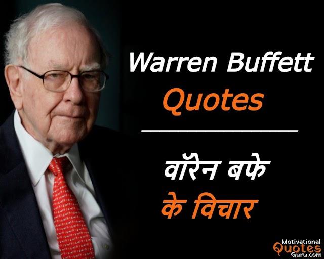 [TOP 13] Warren Buffett Quotes in Hindi -वॉरेन बफे के विचार