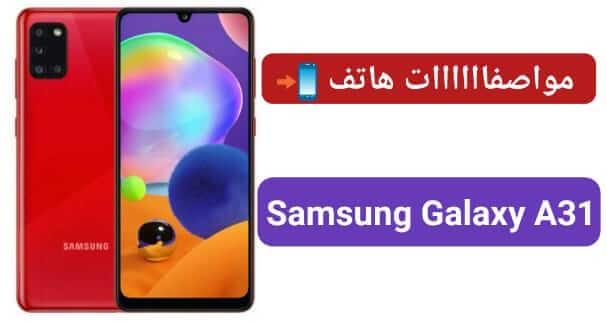 سعر ومواصفات سامسونج هاتف Samsung Galaxy A31 عيوب ومميزات