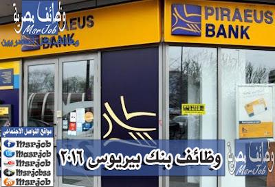وظائف بنك بيريوس 2016