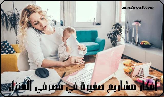 افكار مشاريع صغيرة في مصر في المنزل - افكار مشاريع صغبرة في مصر