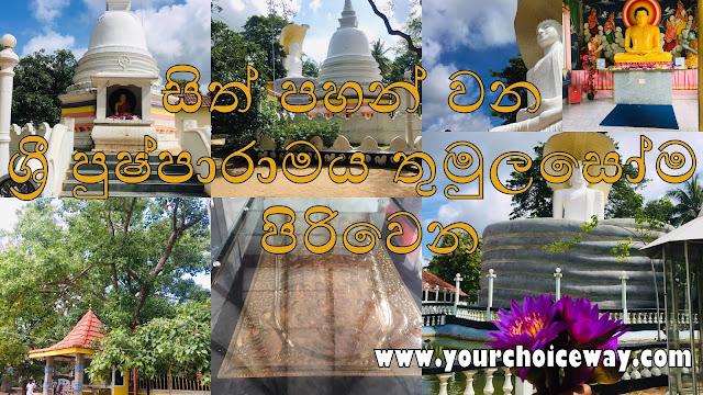සිත් පහන් වන - ශ්රී පුෂ්පාරාමය තුමුලසෝම පිරිවෙන ☸️🙏 (Sri Pushparamaya Thumulasoma Pirivena)