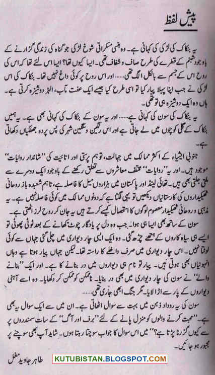 Preface/representation of Karb-e-Ashani Urdu Novel