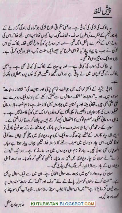 Preface/representation of Karb-e-Ashani Urdu Novel