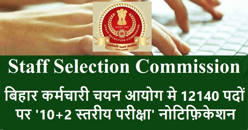 BSSC Recruitment 2020