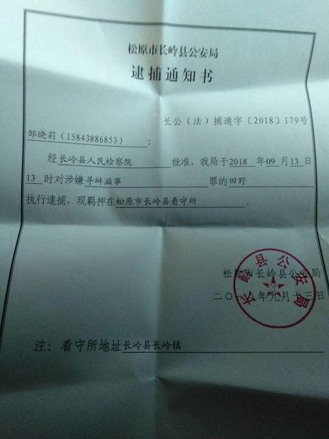 """涉嫌""""寻衅滋事""""罪的田野先生的律师阅卷""""受阻""""(图)"""