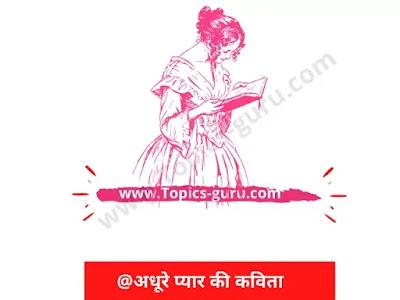 अधूरे प्यार की कविता- www.Topics-guru.com